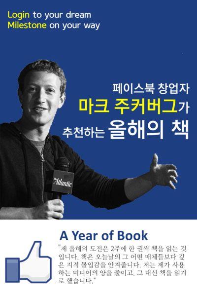 페이스북 창업자인 마크 주커버그는 상위 0.1% 독서광으로도 유명합니다. 그는 책을 통해 아이디어를 얻...