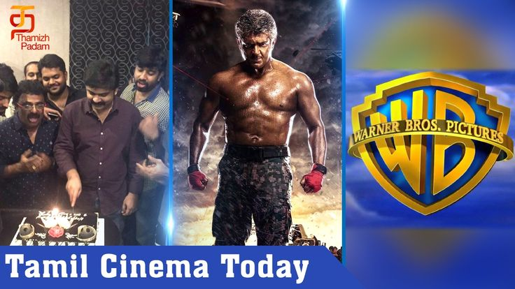 Tamil Cinema Today | Latest News | Thala Ajith | Simbu | Warner Bros | Thamizh PadamTamil Cinema Today. Thala Ajith's Vivegam Teaser release date is here. Vivegam tamil movie is written and directed by Siva. It features Ajith Kumar, K... Check more at http://tamil.swengen.com/tamil-cinema-today-latest-news-thala-ajith-simbu-warner-bros-thamizh-padam/