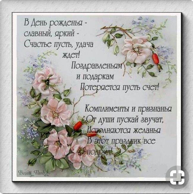 Запоздалое поздравление днем рождения стихах красивые