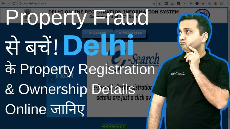 Check Real Owner of Any Property in Delhi in 1 Min. - E Search DORIS (Hi...   How to check property registration & ownership online in Delhi? With E Search DORIS (Delhi Online Registration Information System), you can know who is the real owner of a particular property in Delhi and what is the exact area of the property?    #RealEstate #Hindi #AvoidePropertyFraud #Delhi #AssetYogi