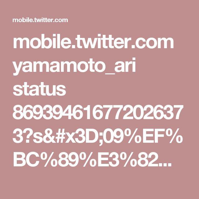 mobile.twitter.com yamamoto_ari status 869394616772026373?s=09%EF%BC%89%E3%82%92%E3%83%81%E3%82%A7%E3%83%83%E3%82%AF