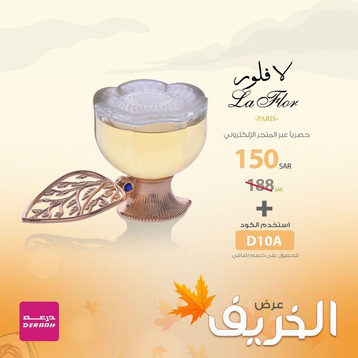 خصومات درعه السعودية بالمتجر الالكتروني ليوم الثلاثاء 16 أكتوبر 2018 لمدة يومين فقط عروض اليوم Movie Posters Movies