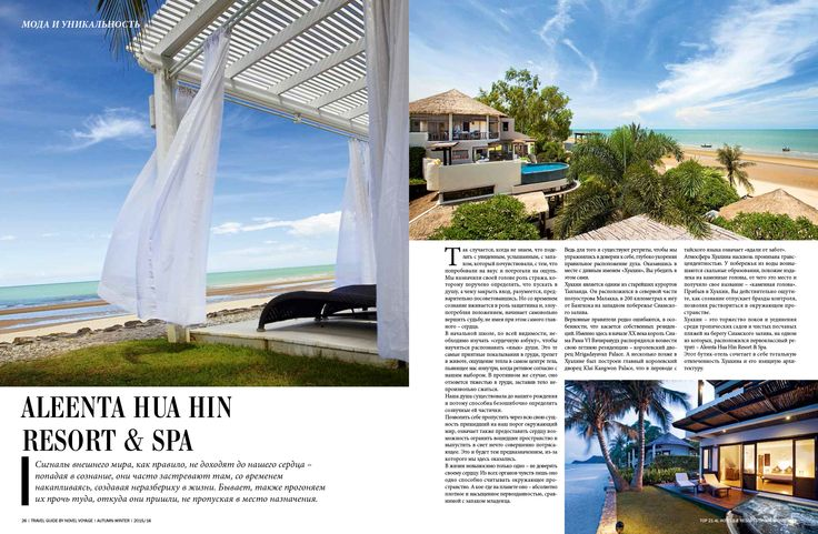 ALEENTA HUA HIN - a wonderful location for staying with your own inner. #aleentahuahin #huahin #thailand #novelvoyage #deeptravel #tgnv #fashionanduniqueness #design #travel #luxurytravel