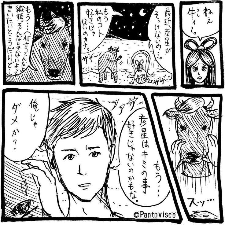 七夕 由来 イラスト