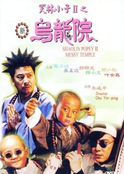 Watch Shaolin Popey II: Messy Temple (1994) Full Movie Online Free