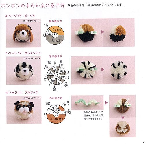 The Chitchaku book, bonbon cute mascot (Japanese)