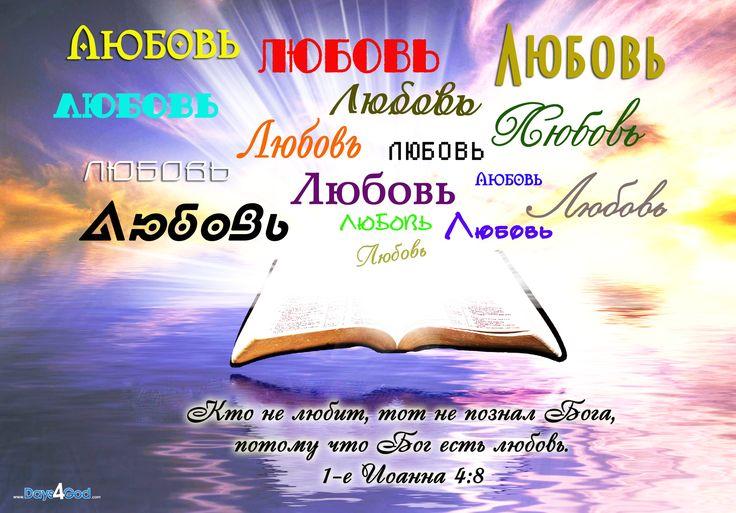 Открытки о любви православные