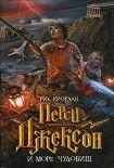 Перси Джексон и Море чудовищ. Начните читать книги Риордан Рик в электронной онлайн библиотеке booksonline.com.ua. Читайте любимые книги с мобильного или ПК бесплатно и без регистрации.