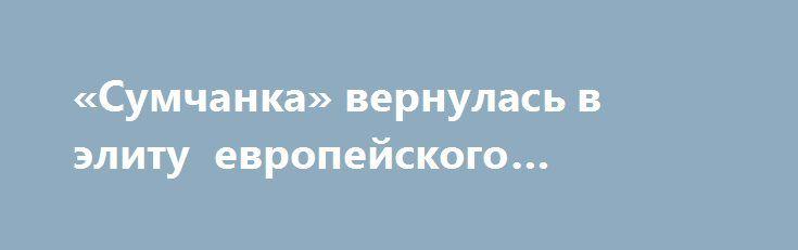 «Сумчанка» вернулась в элиту европейского индорхоккея http://sumypost.com/sumynews/sport/sumchanka_vernulas_v_elitu_evropejskogo_indorhokkeya  19 февраля в Шяуляе (Литва) сумские хоккеистки выиграли у шотландских.
