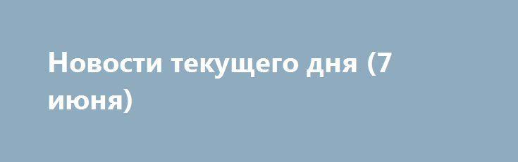Новости текущего дня (7 июня) http://krok-forex.ru/news/?adv_id=7438  — В 09:00 мск В Германии  выйдет промышленное производство за апрель.    — В 10:00 мск Швейцария – Валютные резервы ШНБ за май.    — В 10:30 мск Великобритания – индекс цен на жилье от Halifax за май.    — В 12:00 мск Еврозона опубликует пересмотренный прирост ВВП 1 кв. 2016.    — В 17:00 мск Канада – индекс деловой активности Ivey PMI за май.    — В 23:35 мск Недельные запасы нефти по данным Американского института нефти…