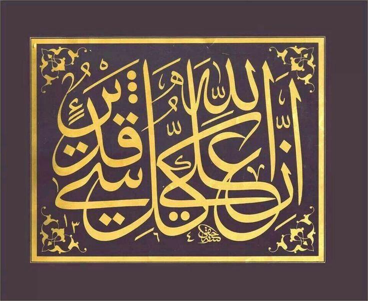 'İnnallahe ala kulli şeyin gadir'. Caligraphy İsmail Hakkı Altunbezer, the beginning of 1900's. Certainly Allah (c.c.) is gadir( has the power over all the things) over all the things.