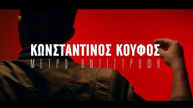 Κωνσταντίνος Κουφός - Μετρώ Αντίστροφα (5,4,3,2,1)   Official Music Vide...
