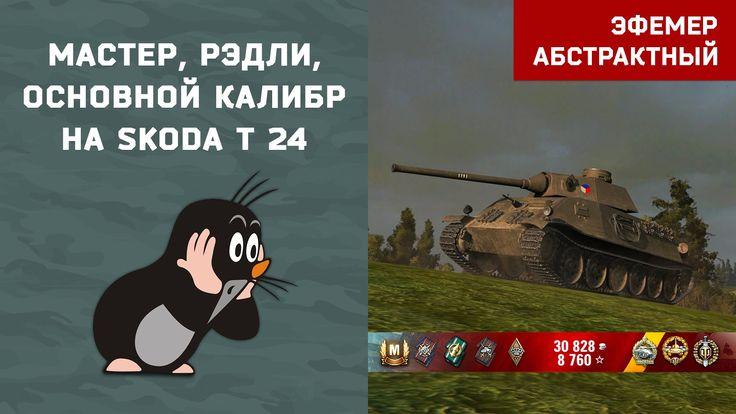В этом видео Wolfel22rus он же #Эфемер покажет как взял #Мастера, Основной калибр и Рэдли-Уолтерса на Чешском среднем танке 5 уровня #SkodaT24 в игре #WOT =)