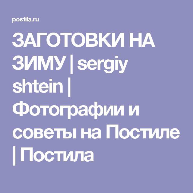 ЗАГОТОВКИ НА ЗИМУ | sergiy shtein | Фотографии и советы на Постиле | Постила