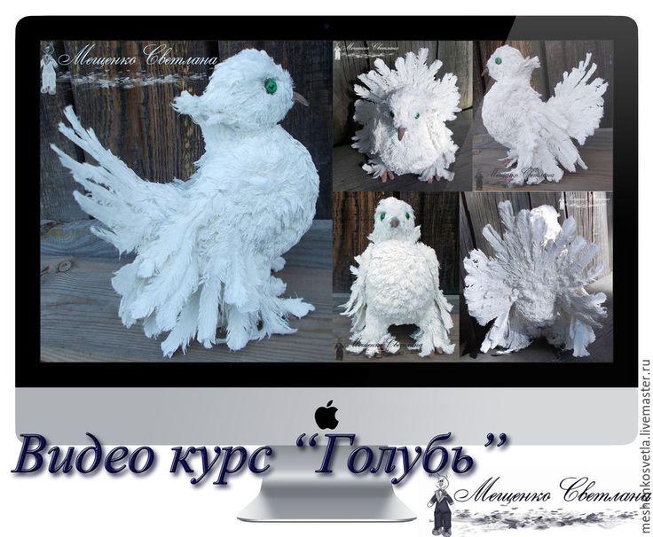 """Купить Видео-курс """"Голубь"""". """"Живые"""" птицы из текстиля - белый, мастер-класс, мастер класс"""