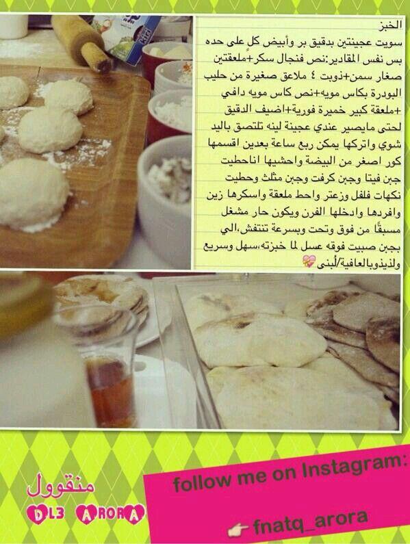 خبز عربي
