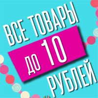 Интернет магазин бусин, бисера и фурнитуры для бижутерии | ВсемБусики.Ру