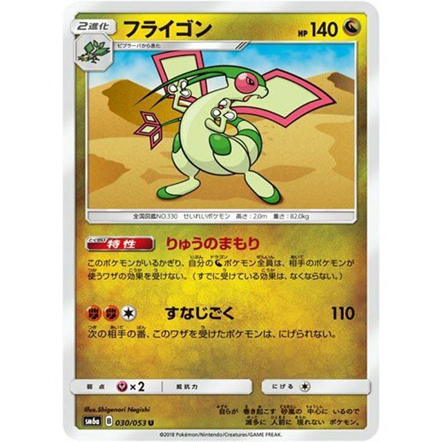 Did anyone say dragon?  Ability: While this Pokemon is in play prevent effects from opponent's Pokemon's attacks done to your dragon Pokemon (excluding damage) 1. During your opponents next turn the defending Pokemon can't retreat. . . . #playpokemon #pokemonmaster #pokemon #charizard #pokemoncommunity #pokemontrainer #pokemoncollector #pokemoncards #pikachu #pokemontcg #flygon #dragon #pokemonmaster #pokémonmemes #omegaruby #pokemonoras #pokemonsunandmoon #3ds #pokemon #teamrocket…