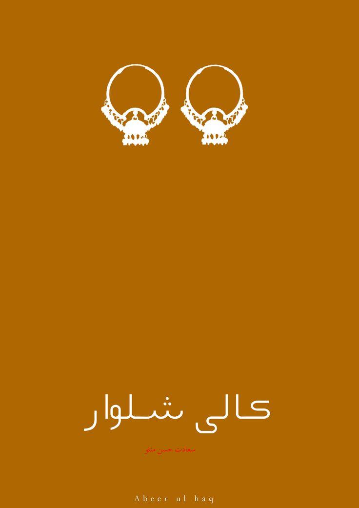 Story by Saadat Hassan Manto, one of the greatest modern Urdu writers.