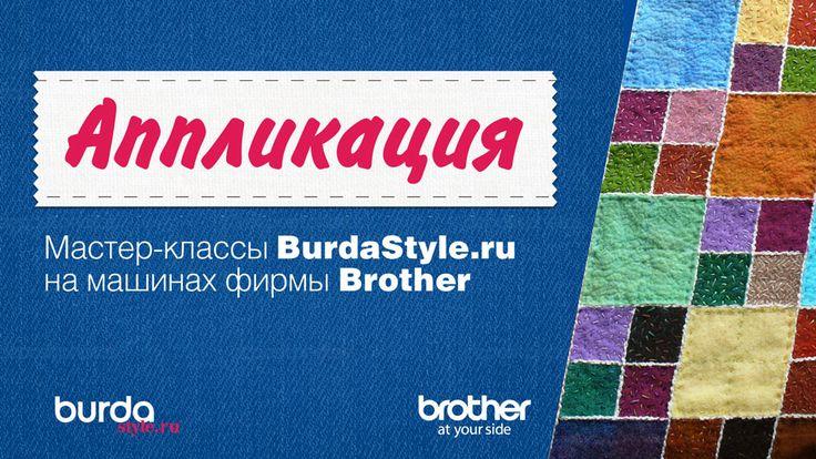 Мастер-класс. Аппликация на ткани #burdastyle #burda #мастеркласс #какшить #шитье #видеоуроки