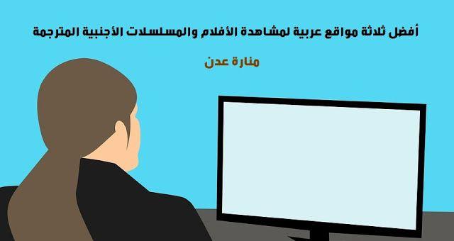 أفضل ثلاثة مواقع عربية لمشاهدة الأفلام والمسلسلات الأجنبية المترجمة منارة عدن Movies To Watch Memes Ecard Meme