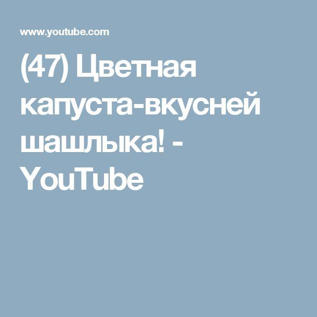 (47) Цветная капуста-вкусней шашлыка! - YouTube