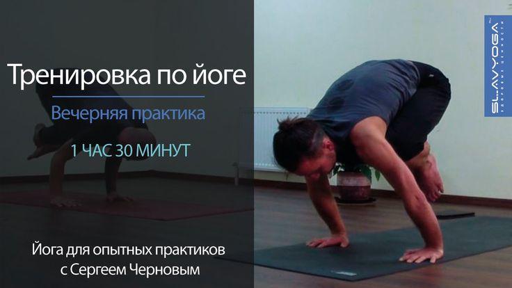 Вечерняя тренировка по йоге с Сергеем Черновым (1 час 30 минут) | Йога в...