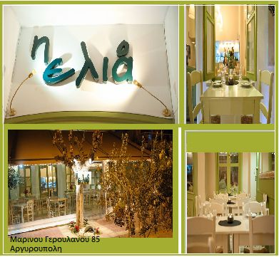 Εlia,a greek restaurant by Stelios Koutrouvelis