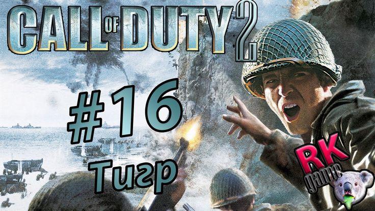 Прохождение Call of Duty 2 #16 Тигр