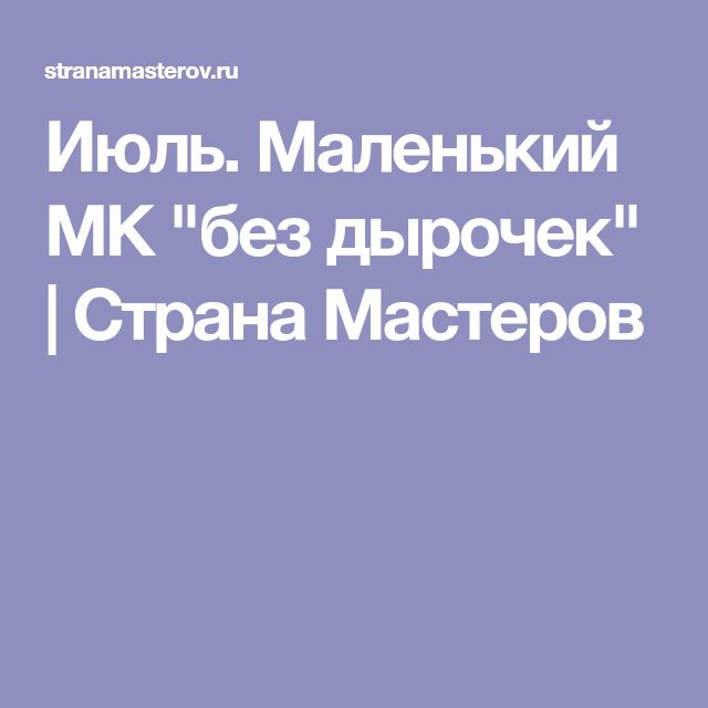 """Июль. Маленький МК """"без дырочек""""   Страна Мастеров"""