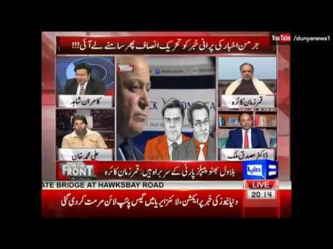 On The Front - 23 January 2017 - Dunya News