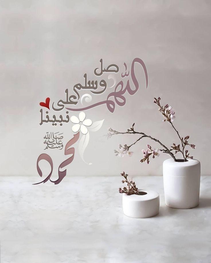 Pin By ام ماريا On م ح مـــد ﷺ Home Decor Decals Decor Home Decor