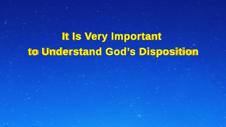 """Almighty God's Word """"It Is Very Important to Understand God's Disposition"""""""