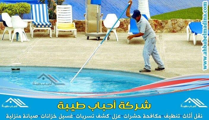 شركة تنظيف مسابح بالطائف مع عزل المسابح Https Ahbabelmadina Com Swimming Pool Cleaning Altaif Swimming Pool Cleaning Pool Cleaning Swimming Pools