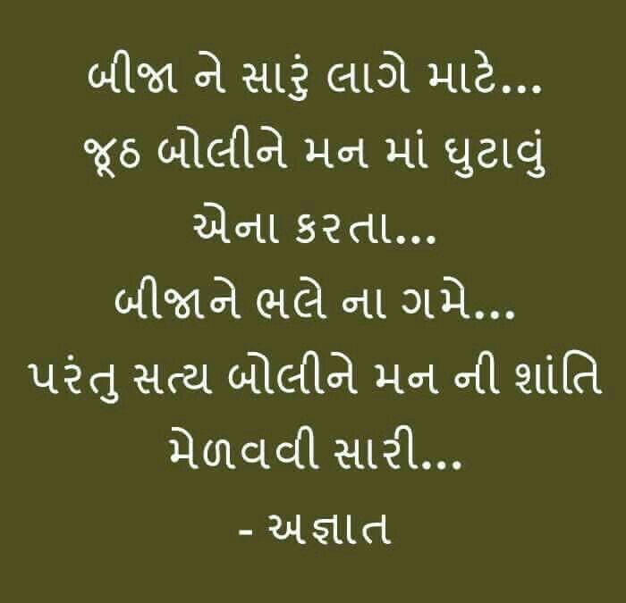 Best 10 Jokes About Love Ideas On Pinterest: Best 25+ Gujarati Quotes Ideas On Pinterest