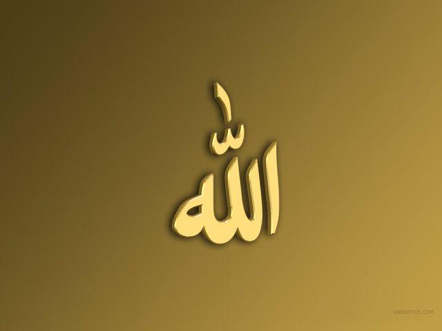 خلفيات عالية الجودة لفظ الجلالة لكلمة الله جل جلاله مداد الجليد Islamic Art Calligraphy Allah Allah Wallpaper