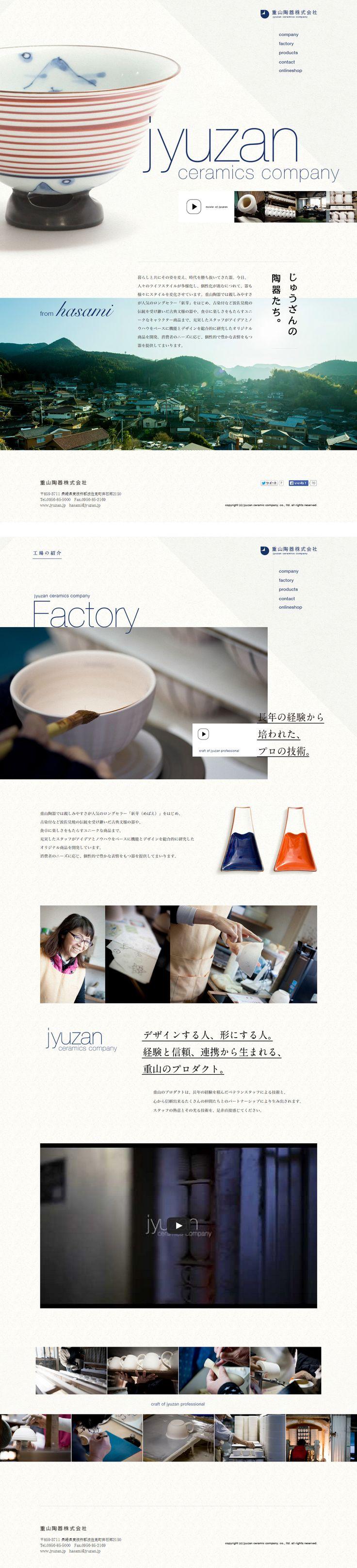 重山陶器株式会社 http://www.jyuzan.jp/