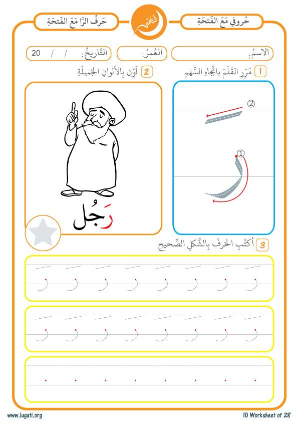 Level 1 This Arabic Worksheet Contains Three Exercises For Ra Letter ر With Fatha 1 To Follow Th Arabic Alphabet For Kids Arabic Colors Alphabet For Kids Preschool arabic alphabet worksheets