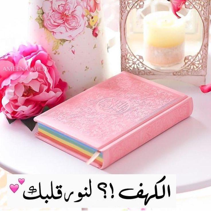 DesertRose,;,سورة الكهف,:,