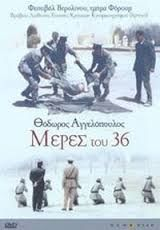 Days of 36 by Theo Angelopoulos