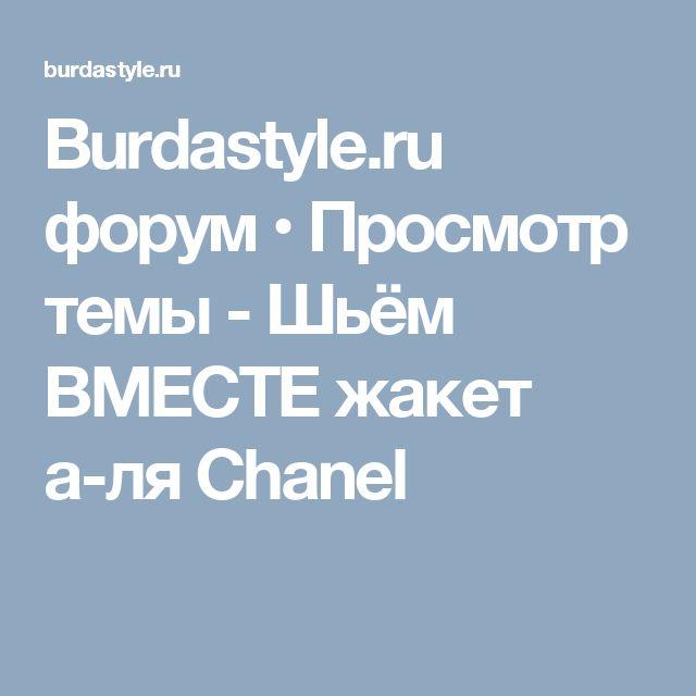 Burdastyle.ru форум •          Просмотр темы - Шьём ВМЕСТЕ жакет а-ля Chanel