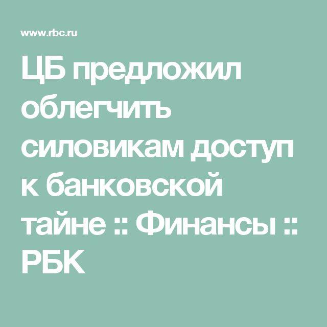 ЦБ предложил облегчить силовикам доступ кбанковской тайне :: Финансы :: РБК