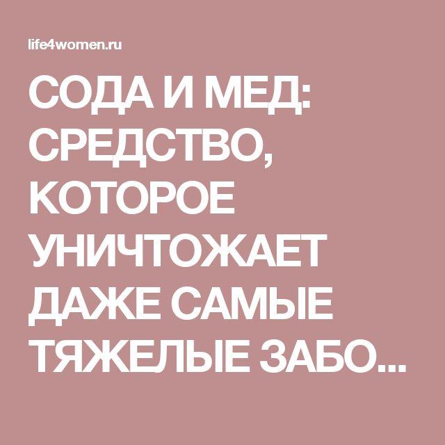 СОДА И МЕД: СРЕДСТВО, КОТОРОЕ УНИЧТОЖАЕТ ДАЖЕ САМЫЕ ТЯЖЕЛЫЕ ЗАБОЛЕВАНИЯ - life4women.ru