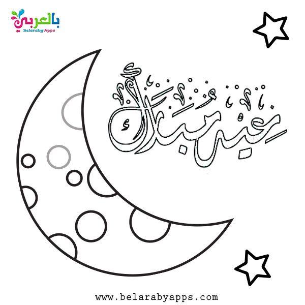 اجمل رسومات عيد الفطر للتلوين صور عيد الفطر المبارك بالعربي نتعلم Art Arabic Calligraphy