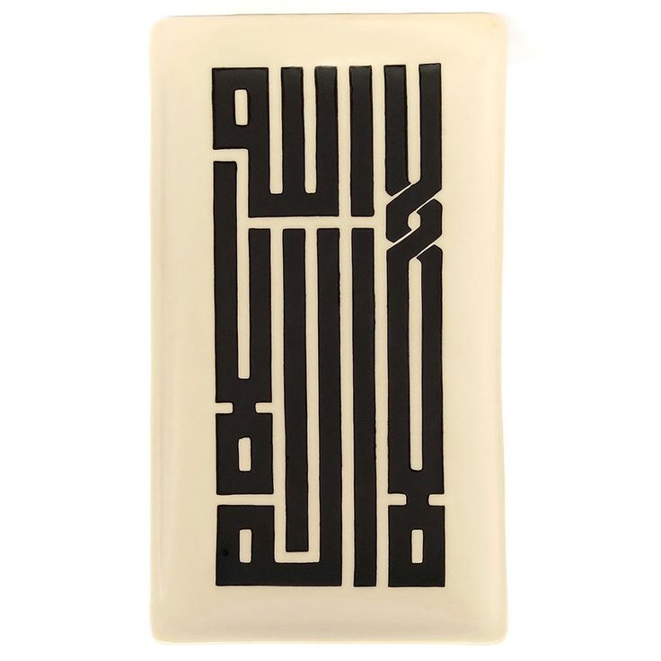 """""""La ilahe illallah"""" yazılı, Nuray Ada tasarımı seramik tabak. Geleneksel hat sanatımızı çağdaş grafik sanatıyla buluşturan büyük usta Emin Barın'ın kendi özgün Kufi kaligrafisiyle... #NurayAda #Seramik #Tasarım #Hediye"""