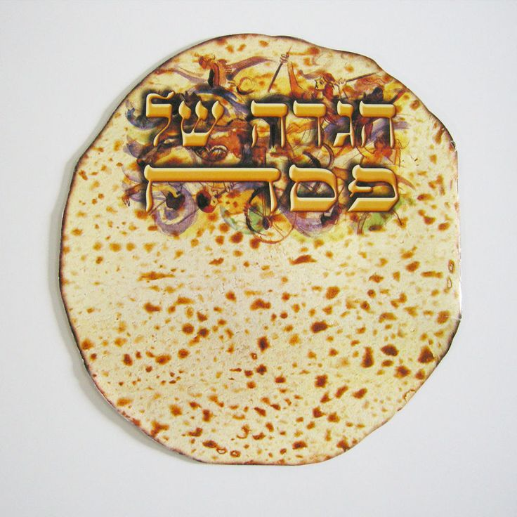 Passover Haggadah in a shape of Matzah Hebrew Softcover, 23 x 25cm, Israel