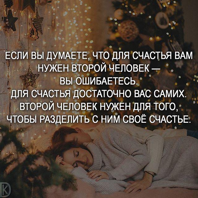 #мотивация #цитата #мысли #счастье #жизнь #саморазвитие #смысл #мотивациянакаждыйдень #любовьморковь #любовь #жизнь #мысливслух #совет #deng1vkarmane