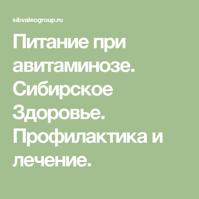 Питание при авитаминозе. Сибирское Здоровье. Профилактика и лечение.