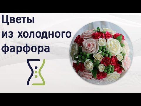 Цветы из холодного фарфора. Вебинар по поделкам своими руками. Секреты мастеров - YouTube
