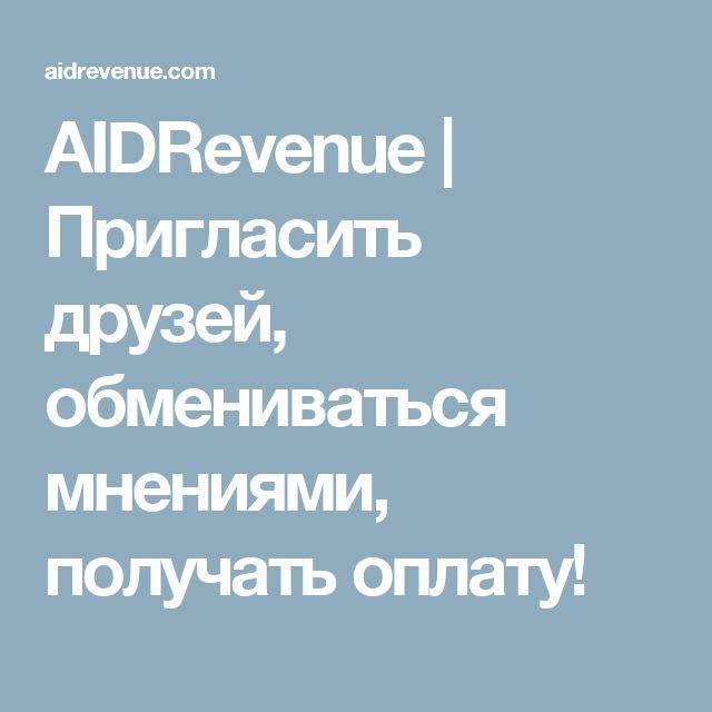 AIDRevenue |  Пригласить друзей, обмениваться мнениями, получать оплату!